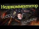 Шипим вместе с Ростовским Фениксом