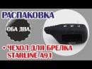 силиконовый чехол для брелка старлайн а91