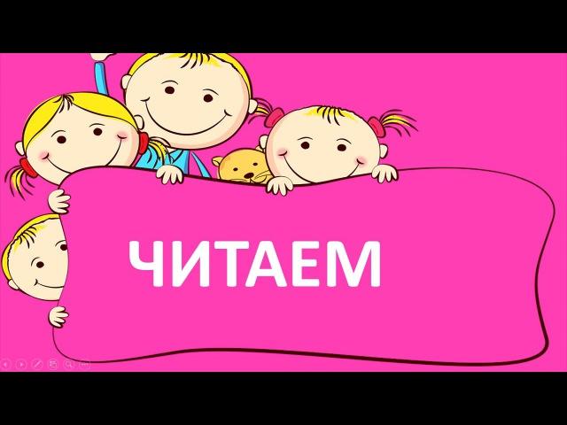 Английский язык для детей с Аней. Урок 1 (буквы n,o,t,p) » Freewka.com - Смотреть онлайн в хорощем качестве