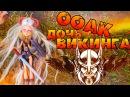 Необычный ООАК Дочь Викинга Воин DIY Монстер Хай Monster High OOAK