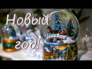 Там где Новый год! Красивая новогодняя песня!