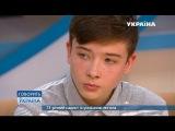 13-летний садист с улыбкой ангела  Говорит Украина