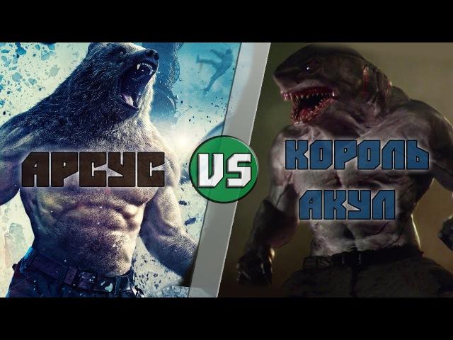 Арсус vs Король Акул / Арсус (ЗАЩИТНИКИ) vs King Shark -Кто Кого? [bezdarno]