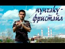 Arut Dadayan Nunchaku freestyle Нунчаку фристайл Краснодар 2017