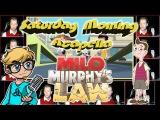 MILO MURPHY'S LAW Theme - Saturday Morning Acapella