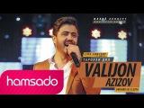 Валичон Азизов - Консерти зинда | Valijon Azizov - Live concert 2017