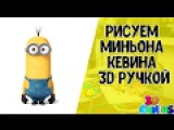 DIY миньон Кевин. Рисую 3D ручкой миньона Кевина. 3D_Genius/Paint 3D handle minion Kevin