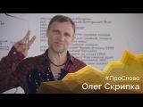 #ПроСлово з Олегом Скрипкою. Онлайн-курс Лайфхаки з укрансько лтератури