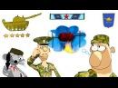 Служба в армии и шпион. Про Алика и Лёлика. Смешной мультфильм. Алик и Лёлик - диве...