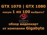 Обзор видеокарт Gigabyte GeForce GTX 1080  GTX 1070 (FE  G1 Gaming  Xtreme Gaming  WindForce)