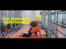 Упражнения Бубновского для снижения давления от гипертонии