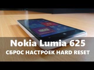 Сброс настроек (Hard Reset, Factory Reset) Nokia Lumia 625. Пошаговая инструкция