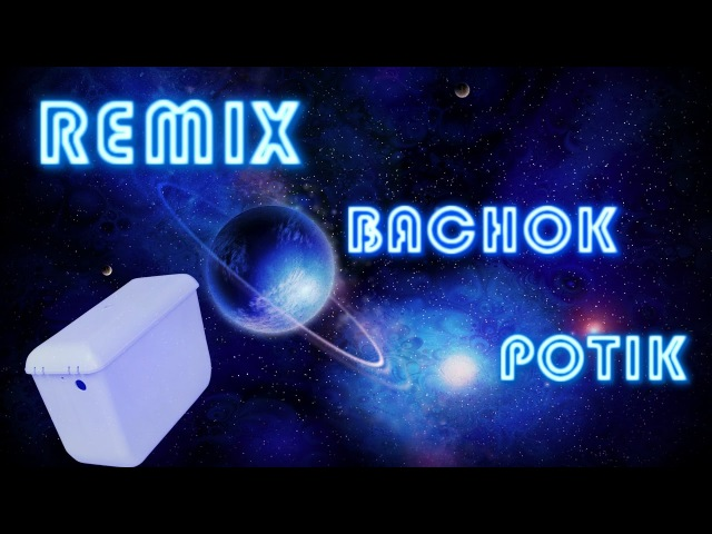 Бачок потик REMIX Круче Enjoykina / Пародия Potahat Tik REMIX