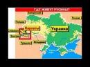 Удар из Закарпатья Украина рассыпается За Малороссией бегут русины