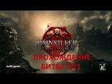 Painkiller Hell &amp Damnation Битва 1