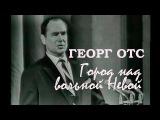 Георг Отс. Вечерняя песня (Город над вольной Невой  Поёт Георг Отс, 1990