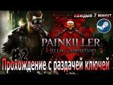 Проходилово Painkiller Hell and Damnation в коопе с раздачей ключей ч.2