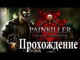 Проходилово Painkiller Hell &amp Damnation в коопе ч.1 с раздачей Steam Ключей