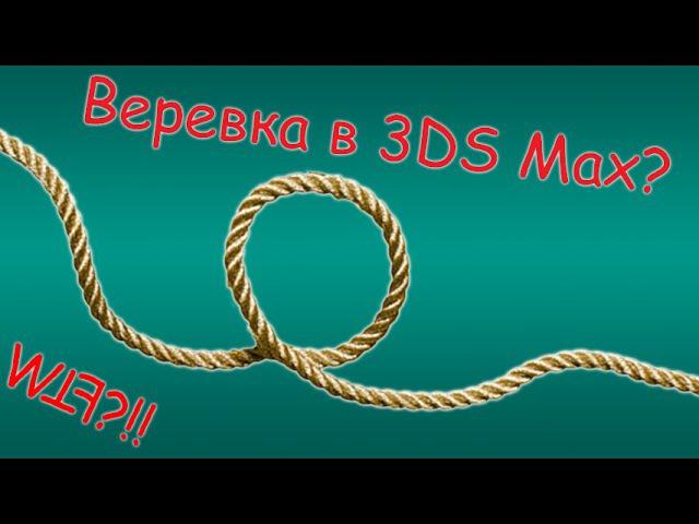Как быстро создать в 3DS Max веревку или канат