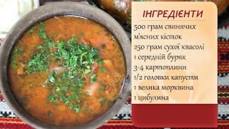 Мій український борщ (Мой украинский борщ)