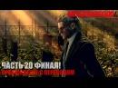 Metal Gear Solid 4 HD Прохождение с переводом Часть 20 Грехи отцов Финал!