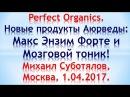 Perfect Organics. Макс Энзим Форте и Мозговой тоник. Михаил Суботялов, Москва, 01.04.2017.