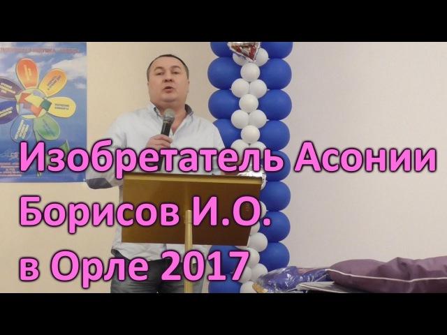 2) Изобретатель Асонии Борисов Игорь Олегович о продукции Асония в Орле 2017