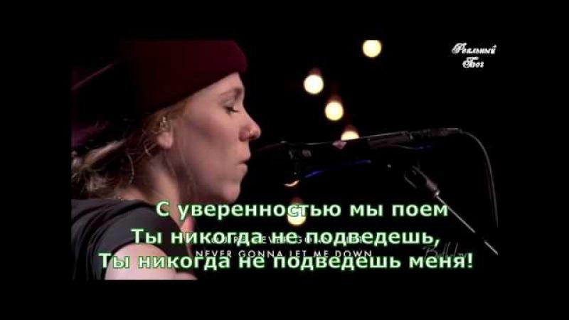 Ты Царь моей души/King of My Heart.Русские субтитры.Steffany Gretzinger, Jeremy Riddle