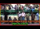 Земля Мексиканских Картелей Часть 3 из 3 1080p