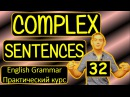 32 Английский упражнения COMPLEX SENTENCES СЛОЖНОПОДЧИНЁННЫЕ ПРЕДЛОЖЕНИЯ Max Heart