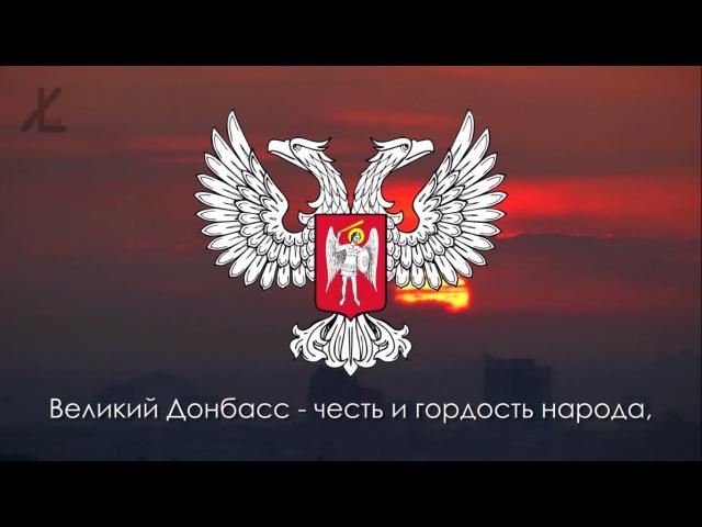 Гимн ДНР - Славься республика, наша народная! [Eng subs]
