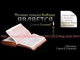 Почему только Библия является Словом Божьим - Сергей Санников