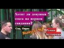 Хотят ли секса девушки на первом свиданииСоц. опрос.Выпуск №1