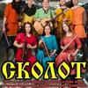 ◙ СКОЛОТ в Рязани ◙ OZON LIVE ◙ 2 марта ◙