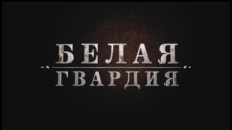 Белая гвардия (1 серия, 2012) (16)