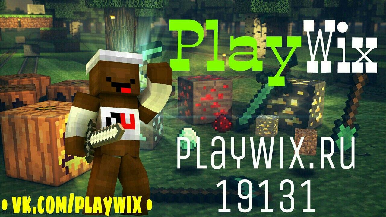 Сервер PlayWix