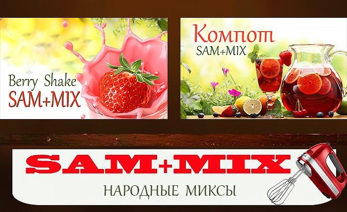 sammix ароматизатор для самозамеса.