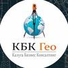 КБК Гео | Калуга Бизнес Консалтинг