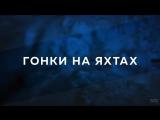 SibRegatta LocalRace - гонки на яхтах в Новосибирске!