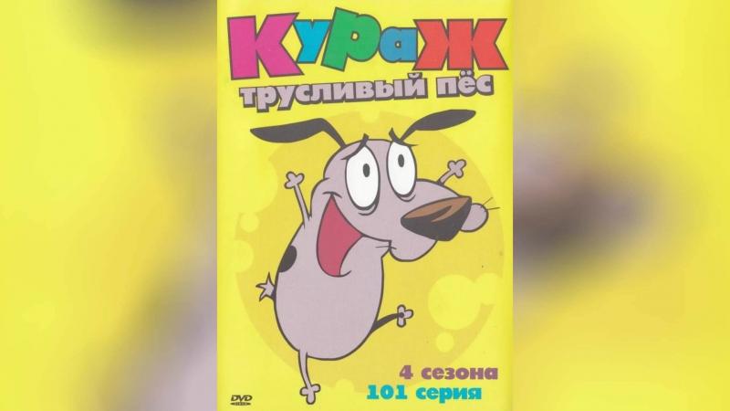 Кураж – трусливый пёс (1999