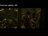 Все киногрехи фильма Пираты Карибского моря. Сундук мертвеца.