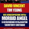 """I AM MORBID в Москве! 26 мая, клуб """"Volta"""""""