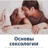 """Семинар """"Основы сексологии для  психологов"""""""