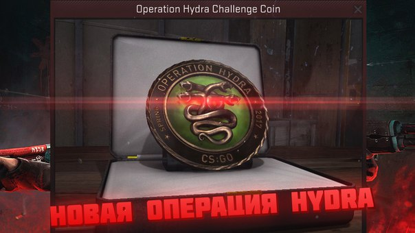 Hydra operation csgo cs go key hack exe