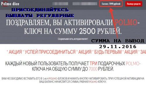 ***БЫСТРАЯ ПРИБЫЛЬ***http://polmodice-ru.jimdo.com/