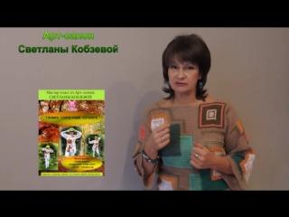 Новый в взгляд на ваше хобби! Мастер-класс Светланы Кобзевой можно приобрести здесь www.livemaster.ru/…/16199387-materia