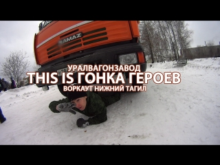 THIS IS ГОНКА ГЕРОЕВ | ВОРКАУТ НТ