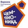 Чемпионика Воронеж - Футбол для детей от 3-х лет