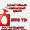 Сервисный центр МТС ТВ Ростов-на-Дону