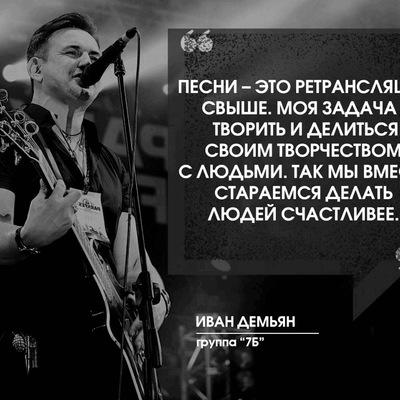 Ivan Demyan
